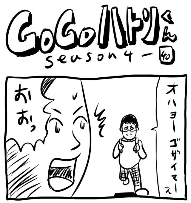 【代打4コマ】第120回「はらりん、髪を切る」GOGOハトリくん