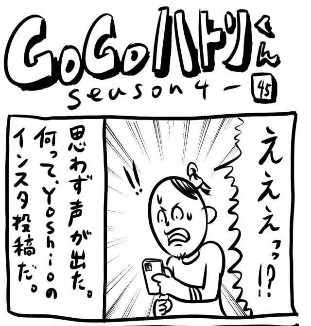 【代打4コマ】第125回「980円で買った軽自動車、ついに廃車か!?」GOGOハトリくん