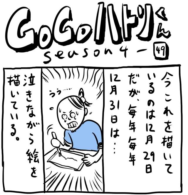 【代打4コマ】第129回「私の12月31日」GOGOハトリくん