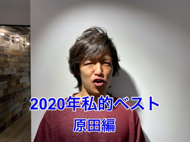 【私的ベスト】記者が厳選する2020年のお気に入り記事5選 ~原田たかし編~