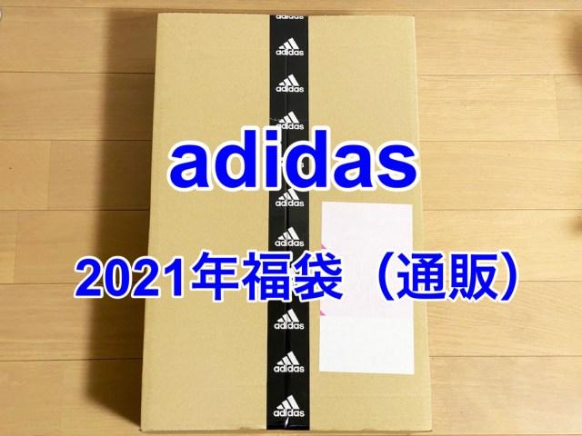 【2021年福袋特集】adidas(通販)の1万1000円福袋の中身を大公開! お得になった金額はなんと…!!