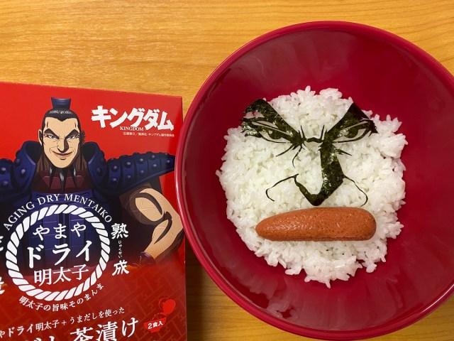 【キングダム】明太子茶漬けで作る「王騎の顔」がインスタ映え待ったなし!!