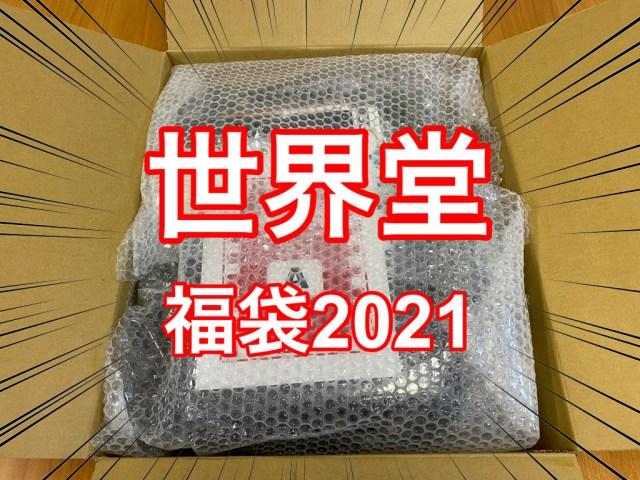 お得すぎ! 世界堂の福袋が即完売する人気も納得のヤバさなんだが…2021年福袋特集