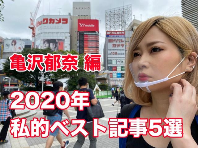 【私的ベスト】記者が厳選する2020年のお気に入り記事5選 ~亀沢郁奈編~