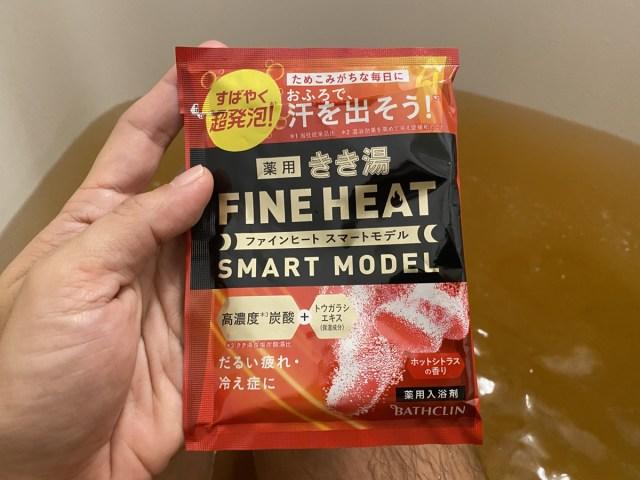 【入浴剤コラム】なんだこの発汗スピード!! オラびっくりしたぞ! 『炭酸入浴剤 きき湯 FINE HEAT(ファインヒート)スマートモデル』