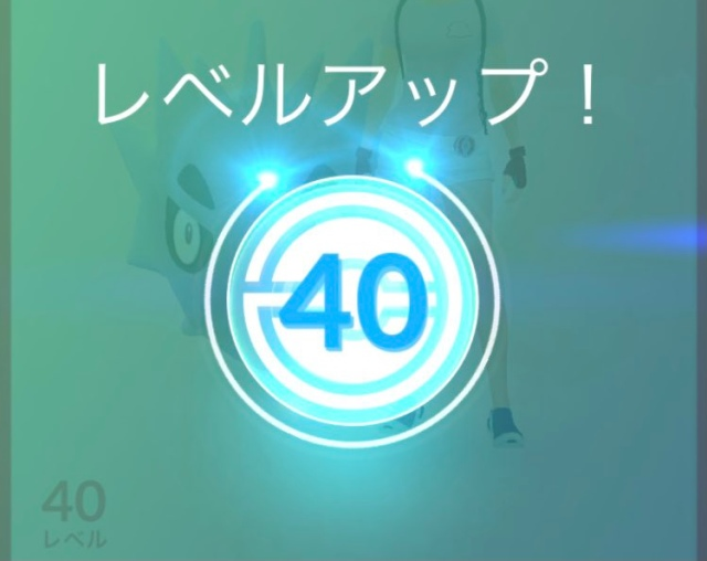 【ポケモンGO】目指せレベル40! 伝説レイドより効率のいいXPの稼ぎ方