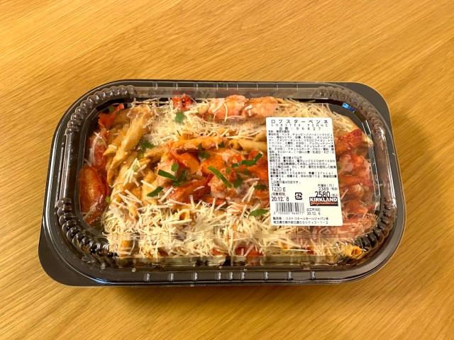 【コストコ】総菜コーナーで最高額クラス! ロブスターペンネ(2580円)を食べてみたら…