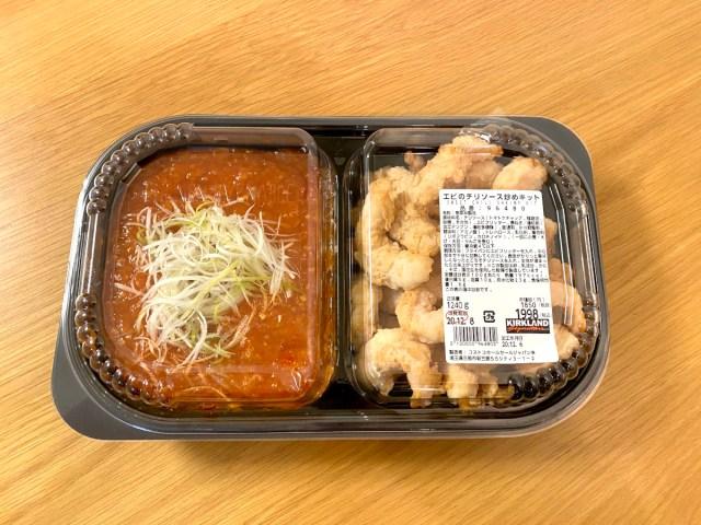 【コストコ】新商品「エビのチリソース炒めキット」を買ってみた → 初めてハズレを引いてしまったかもしれない…