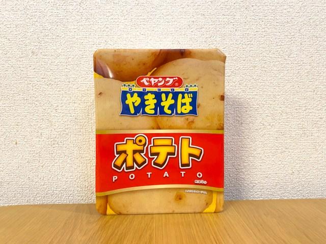 ペヤング「ポテトやきそば」を食べた率直な感想 →「ウマい! けど売れない!!」