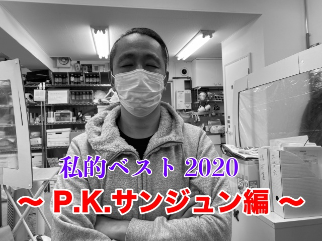 【私的ベスト】記者が厳選する2020年のお気に入り記事 ~P.K.サンジュン編~ …を書こうと思ったけど!