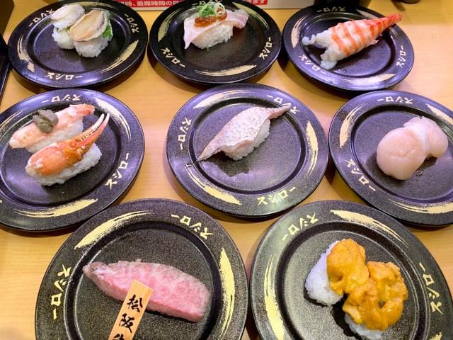 【セレブ】スシローに300円の高級皿寿司大集結中! 全15種類を食べてわかった「食べた方がいいネタ」と「食べなくていいネタ」