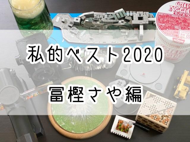 【私的ベスト】記者が厳選する2020年のお気に入り記事5選 ~冨樫さや編~