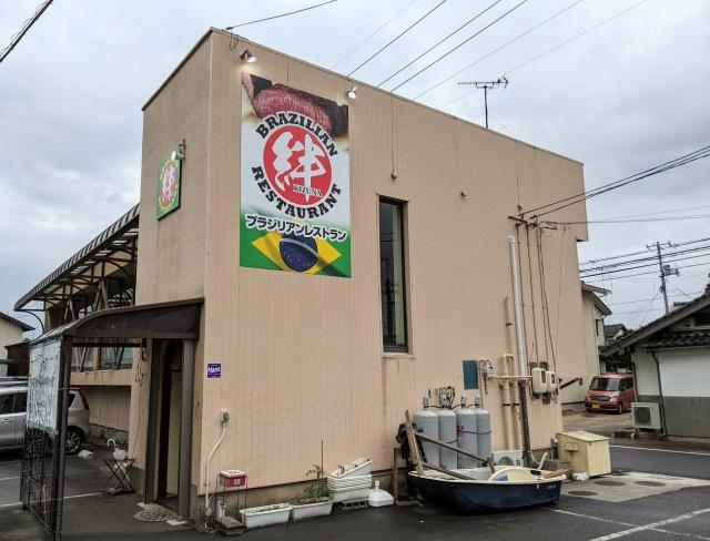 【島根】出雲といえば「ブラジル料理」が有名って知ってた? 人気店『絆』でブラジルの故郷を感じたでござる