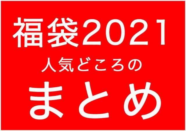 2021年の福袋、人気どころ約40社の状況を調べてまとめた / タリーズ・カルディ・無印…など(12月15日時点)