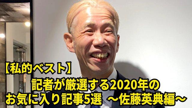 【私的ベスト】記者が厳選する2020年のお気に入り記事5選 ~佐藤英典編~