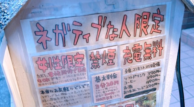 ネガティブな人限定「ネガティブカフェ & バー モリオウチ」に行ってみたら、ツッコミどころ満載のトンでもねえ店だった!!