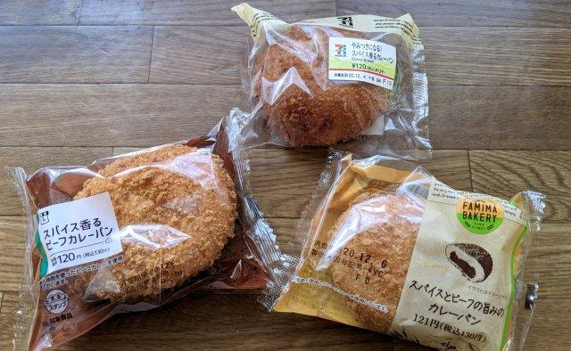 【カレーパンの日】セブン・ファミマ・ローソンのカレーパンを食べ比べてみた! あの1社が断トツで1位