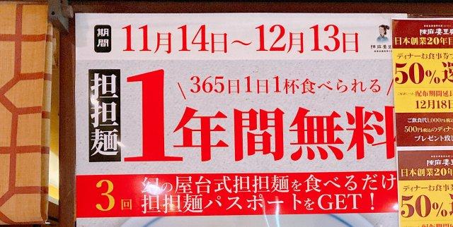 担担麺を3杯食べたら、1年間1日1杯毎日無料! 陳麻婆豆腐が12月13日までの期間限定ですごいキャンペーンをやってるぞ~!!