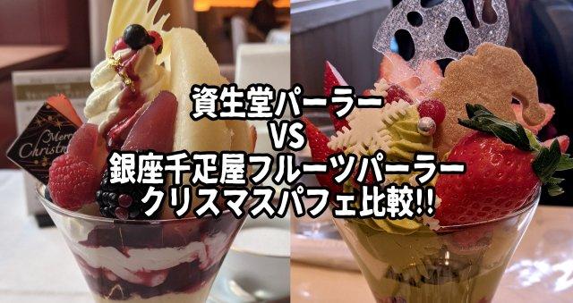 【スイーツ比較】「資生堂パーラー」 VS 「銀座千疋屋フルーツパーラー」のクリスマスパフェを食べ比べてみた!