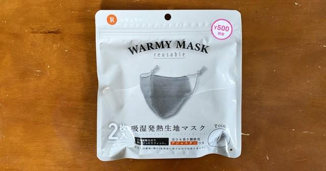 【100均検証】ダイソーに売ってた超高額なハイテク冬用マスク『吸湿発熱生地マスク(500円)』を試してみたけど、致命的な弱点があった