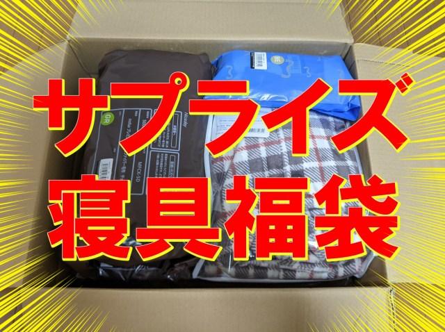 【福袋2021】伝説の福袋と呼ばれている「サプライズ寝具福袋(5980円)」には安眠のベストパートナーたちが入っていました。
