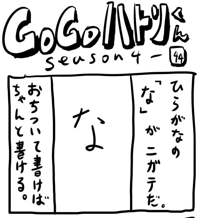 【代打4コマ】第124回「ひらがなの『な』が上手く書けない」GOGOハトリくん