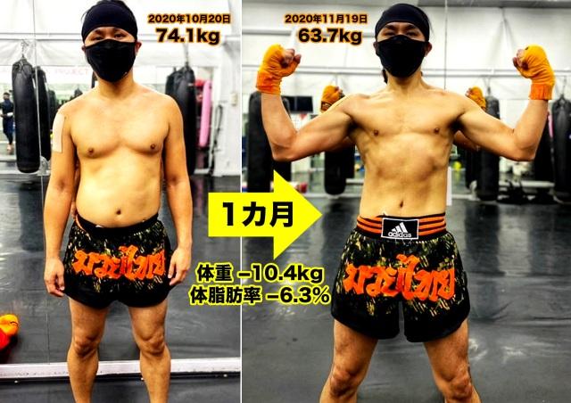 1ヶ月で10kg痩せた! キックボクシングで超短期ダイエットした結果  〜パーソナルトレーニング31日間の全記録〜