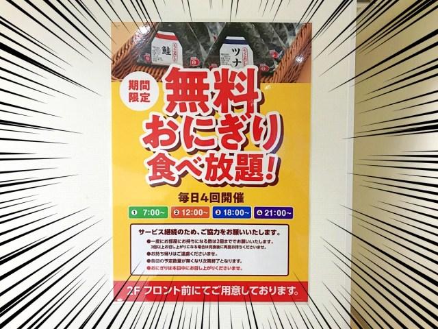 【神】ネットカフェ「快活CLUB」が店舗限定で『おにぎり食べ放題』を実施中! しかも無料だぞ!! ソフトクリームとの無限ループ不可避