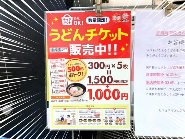【衝撃】はなまるうどんの数量限定「うどんチケット」が地味にお得すぎる件 / 1000円買ったら500円分タダになるという謎仕様