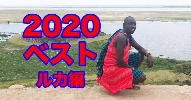【私的ベスト】Facebook読者が選んだ2020年のマサイ通信「いいね!」記事12選 / マサイ通信:第447回