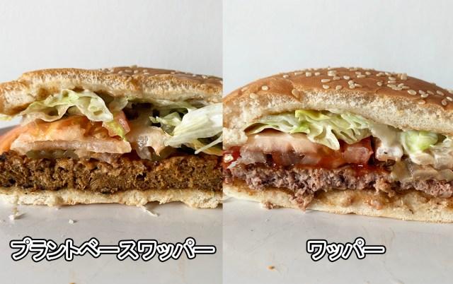 【食べ比べ】バーガーキングのフェイクミートバーガーが凄い! 100%植物性パティ「プラントベースワッパー」と100%ビーフパティのワッパー比較