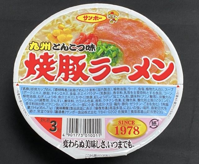 サンポーの「焼豚ラーメン」は九州で知らない人はいない最強カップ麺 / 昔から変わらない味は今も健在