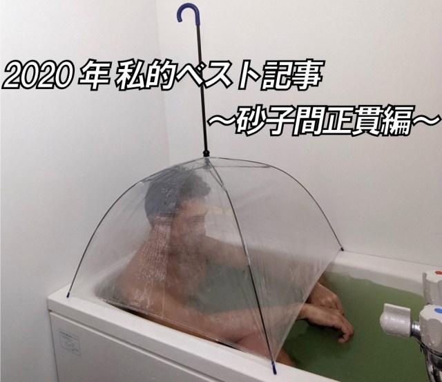 【私的ベスト】記者が厳選する2020年のお気に入り記事5選 ~砂子間正貫編~