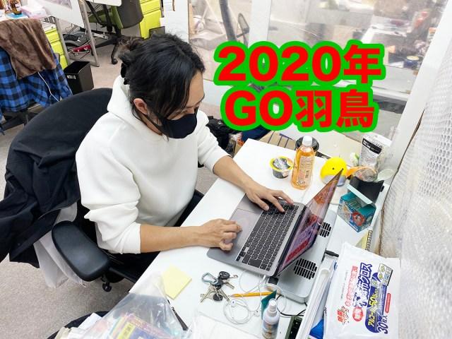 【私的ベスト】記者が厳選する2020年のお気に入り記事5選 ~GO羽鳥編~