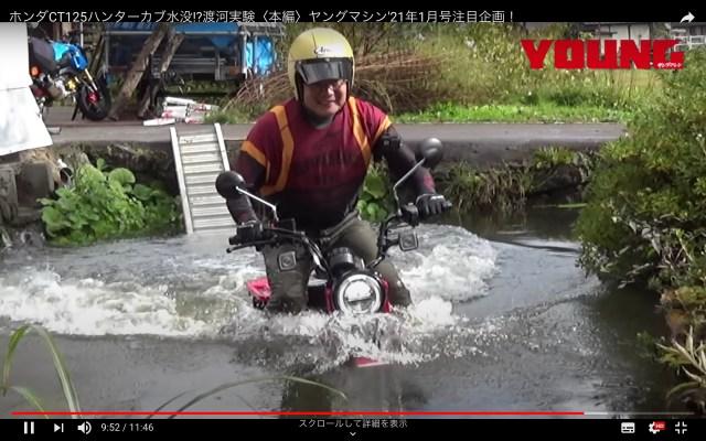 【YouTube探訪】ホンダCT125ハンターカブ半端ないって! 渡河性能半端ないって!! ほぼ水没してるのに動いとるもん…ってなる動画がコチラです