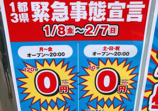 緊急事態宣言下で「カラオケ館」が大胆なキャンペーンを開始! 平日部屋代2時間ゼロ円!! フードドリンク50パーセントオフ!