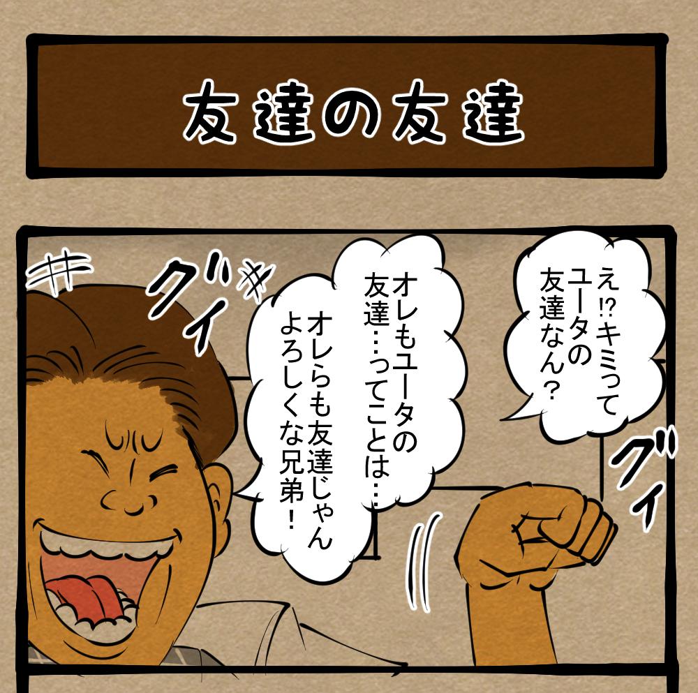 【陽キャ】逆にコミュ障! 飛び越えろ隔たり! 四コマサボタージュR第28回「友達の友達」