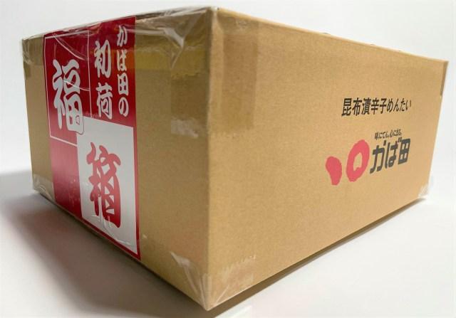 【福袋2021】『かば田』の福箱がバリ満足度高いっちゃけど! 明太子だけじゃない、ウニまで入っとーやん!!