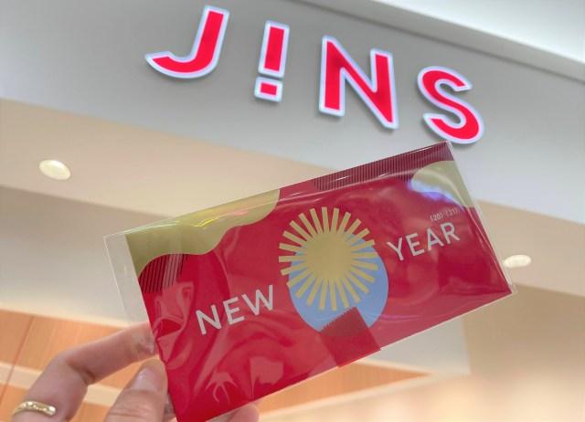 【福袋2021】メガネチェーン『JINS』は、きっとまだ本気出してないだけ / お前はもっとやれるハズだっ…!