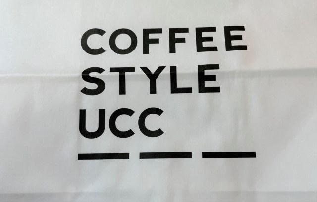 『UCC』オンラインショップ限定福袋が届いたぞー! コーヒがワサワサ、マシュマロがモフモフで良いではないか