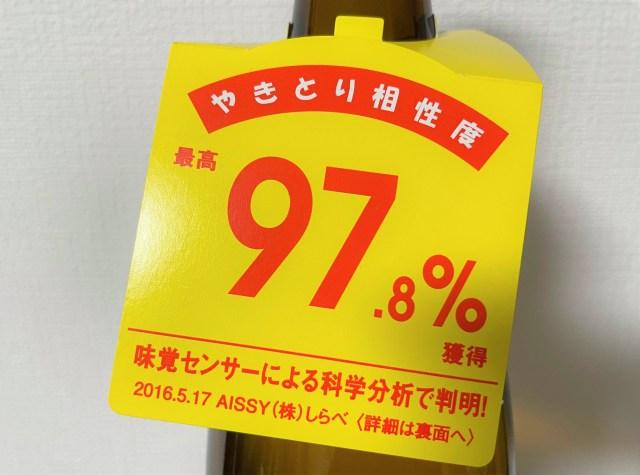 """焼き鳥との相性 """"ほぼ100%"""" だとっ!? 日本酒『玉乃光 純米吟醸 94』を飲んでみた!"""