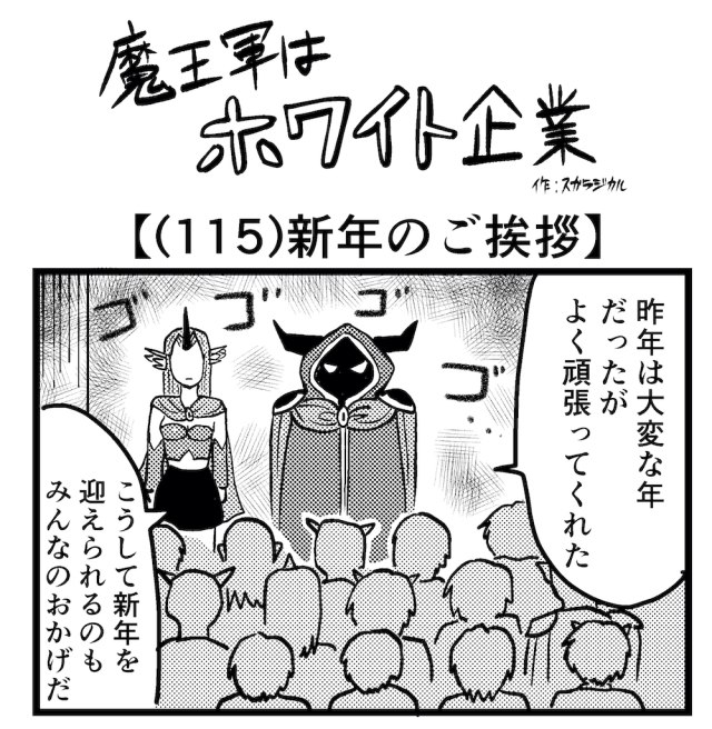 【4コマ】魔王軍はホワイト企業 115話目「新年のご挨拶」