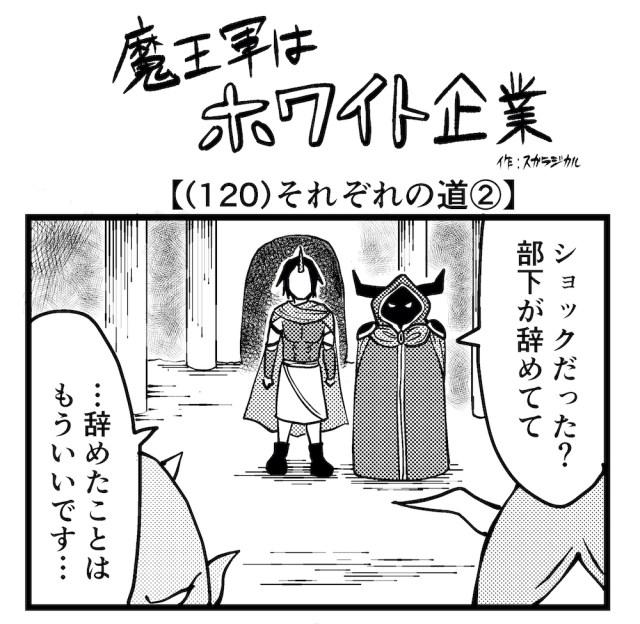 【4コマ】魔王軍はホワイト企業 120話目「それぞれの道②」