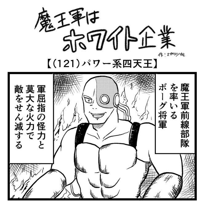 【4コマ】魔王軍はホワイト企業 121話目「パワー系四天王」