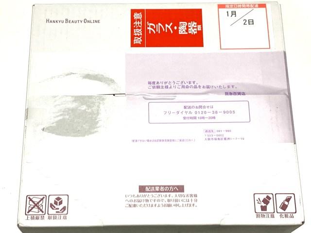 【2021年福袋】阪急の「イヴ・サンローラン(コスメ)福袋」でとても複雑な気持ちになった