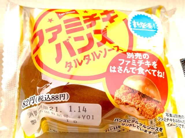 「挟む」だけで美味しく食べられる『ファミチキバーガー』が全国デビュー / ファミマ『ファミチキバンズ タルタルソース』