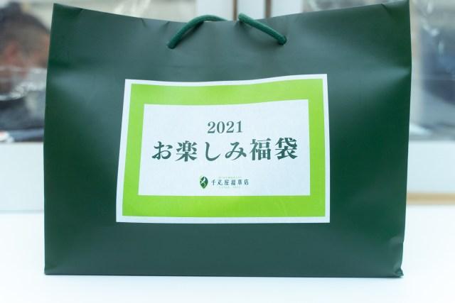 【2021年福袋特集】松屋銀座で買った千疋屋「お楽しみ福袋(1万800円)」の福袋はフルーツ10個! メロン1個だけで1万円越えの超コスパ