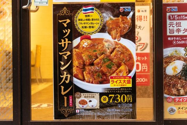 【うまい】松屋にてテスト中の『マッサマンカレー』を食べてみた / ごろチキ神話を揺るがす新たな刺客