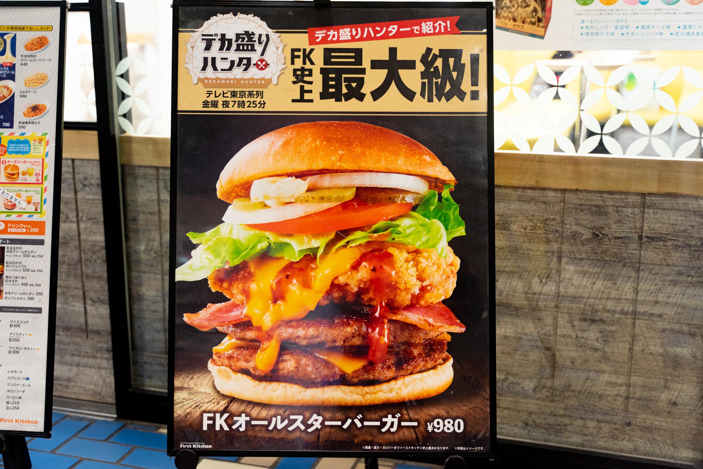 ファーストキッチン史上最大級な『FKオールスターバーガー』を食べてみた / デカいだけじゃないハイクオリティなバーガー爆誕