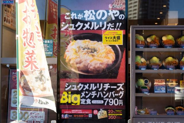 【優勝】松のや『シュクメルリチーズBigメンチハンバーグ定食』が神! 魔改造の果てに生み出された最強のシュクメルリ
